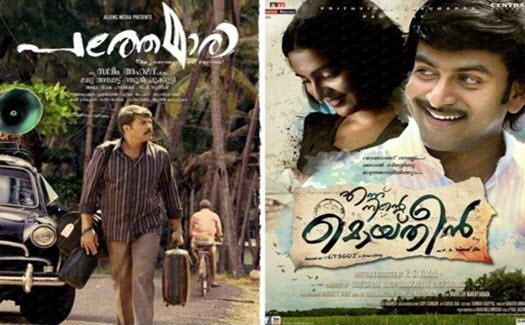 kerala-state-film-awards-2015-2016-winners-list