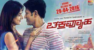 Chakravyuha-Movie-Review-and-Rating