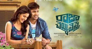 raja-cheyyi-vesthe-movie-review-and-rating