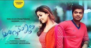 Idhu-Namma-Aalu-Movie-Review-and-Rating