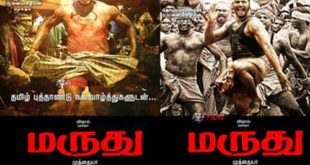 Marudhu-Movie-Review-and-Rating