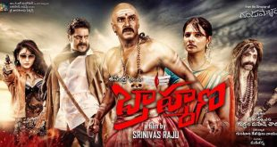 Upendra-Brahmana-Movie-review-rating