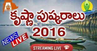 Krishna-Pushkaralu-2016-live-updates