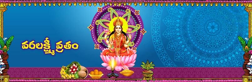 happy varalakshmi vratham wishes