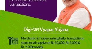 Digi Dhan Vyapar Yojana Scheme