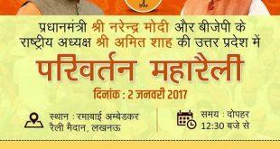 Modi-Mega-Rally-in-Lucknow-live-video