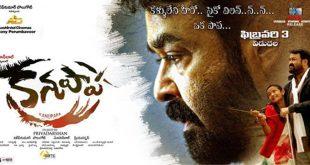 Kanupapa Movie Review and Rating