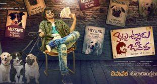 kittu unnadu jagratha movie review and rating