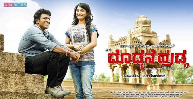 doddmane-hudga-kannada-movie-review-rating