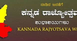 happy-kannada-rajyotsava-2016-wishes