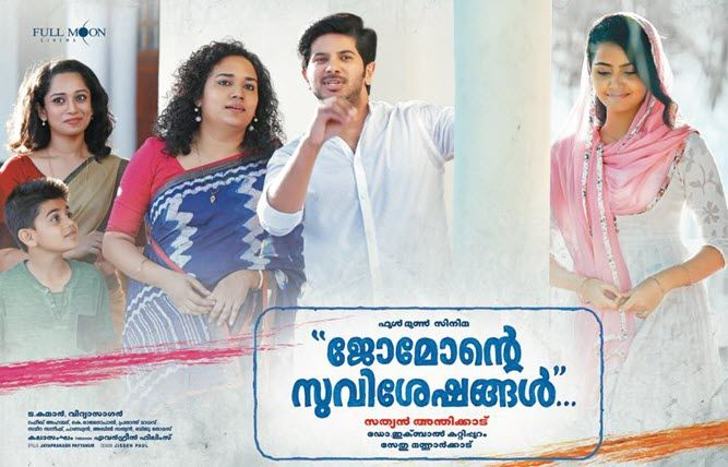 Jomonte-Suviseshangal-Movie-Review-and-Rating