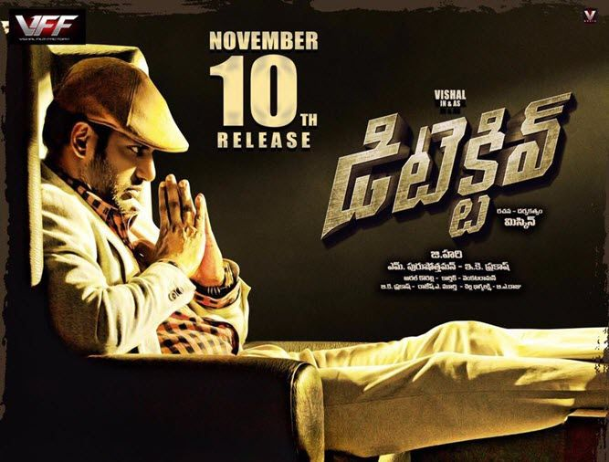 Detective-Telugu-Movie-Review-Rating-Verdict