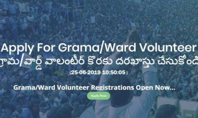 ap-grama-volunteer-recruitment-apply-online